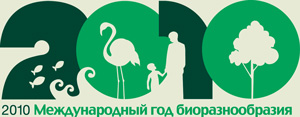 2010 the International Year of Biodiversity