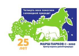 Марш парков - 2020