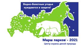 Марш парков - 2021