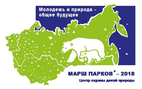 Марш парков - 2018