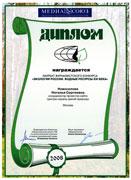 Координатор проекта «Сохраним русскую выхухоль» получила диплом лауреата ХII Всероссийского конкурса журналистов